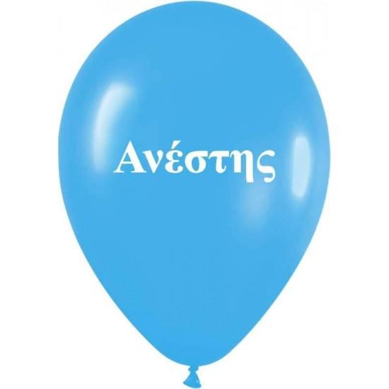12″ Μπαλόνι τυπωμένο όνομα  'Ανέστης'
