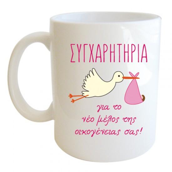 Κούπα Για Νέο Μωράκι Πελαργός Ροζ