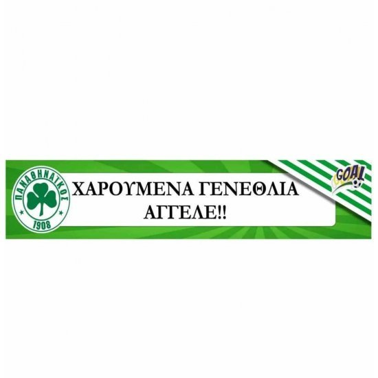 Banner Παναθηναικός