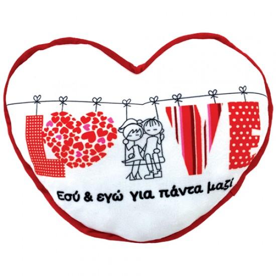 Mαξιλάρι καρδιά με μήνυμα αγάπης